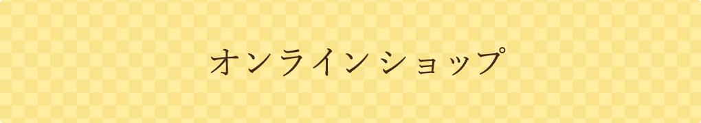 【タカギハナファーム】オンラインショップ